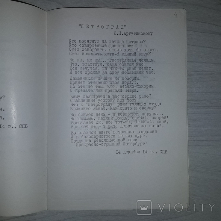 "Самиздат Скоропечатня ""МАГ"" 1979 З.Н. Гиппиус Для немногих, фото №7"