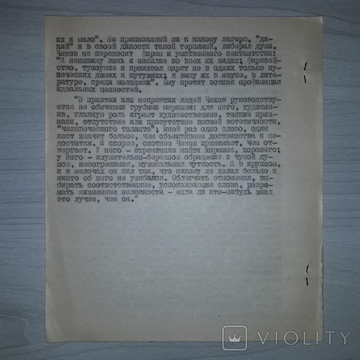 """Самиздат """"МАГ"""" 1979 Юлий Айхенвальд Максим Горький 1923, фото №3"""