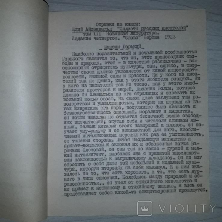 """Самиздат """"МАГ"""" 1979 Юлий Айхенвальд Максим Горький 1923, фото №4"""