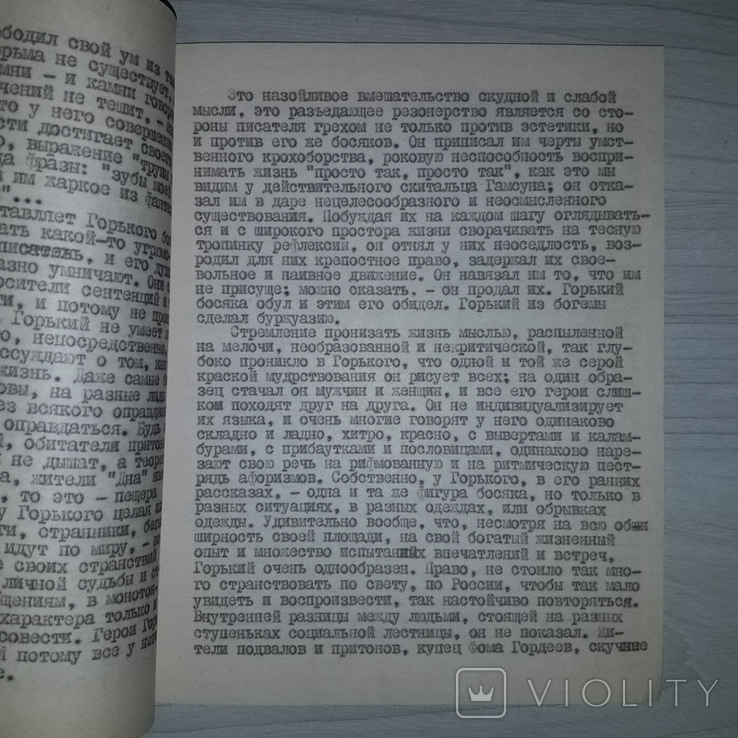 """Самиздат """"МАГ"""" 1979 Юлий Айхенвальд Максим Горький 1923, фото №5"""