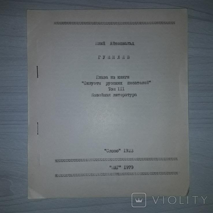 """Самиздат """"МАГ"""" 1979 Юлий Айхенвальд Гумилев 1923, фото №2"""