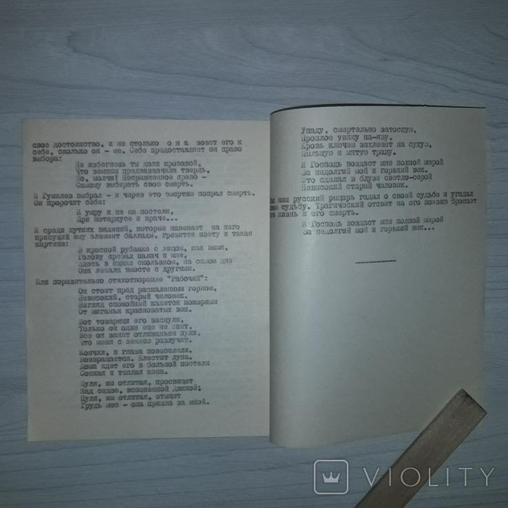 """Самиздат """"МАГ"""" 1979 Юлий Айхенвальд Гумилев 1923, фото №5"""