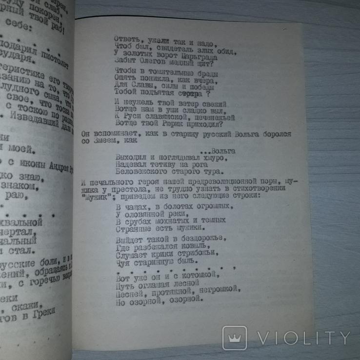 """Самиздат """"МАГ"""" 1979 Юлий Айхенвальд Гумилев 1923, фото №6"""