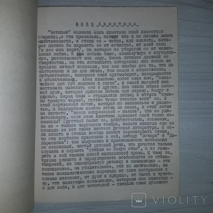"Самиздат ""МАГ"" 1979 Юлий Айхенвальд Анна Ахматова 1923, фото №5"