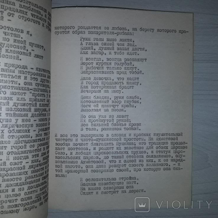 "Самиздат ""МАГ"" 1979 Юлий Айхенвальд Анна Ахматова 1923, фото №8"