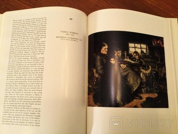 Книга по искусству государственная Третьяковская галерея 1980г, фото №5