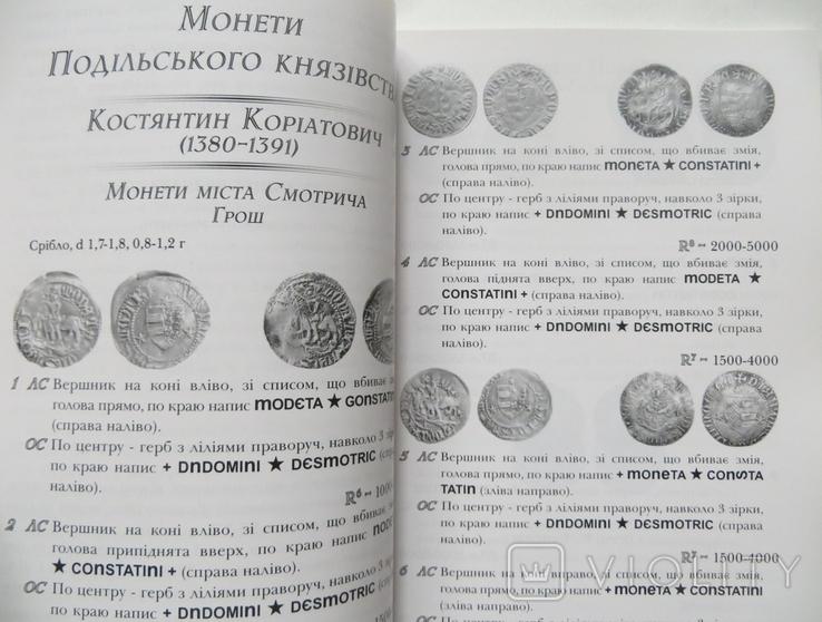 Каталог подільських, молдавських і валахських монет, що були в обігу на Україні, фото №5