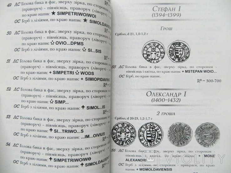 Каталог подільських, молдавських і валахських монет, що були в обігу на Україні, фото №6