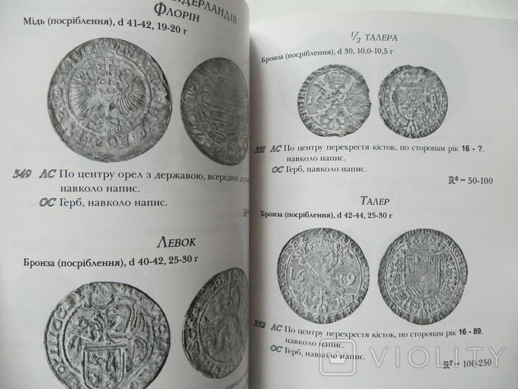 Каталог подільських, молдавських і валахських монет, що були в обігу на Україні, фото №8