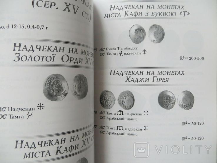 Каталог подільських, молдавських і валахських монет, що були в обігу на Україні, фото №9