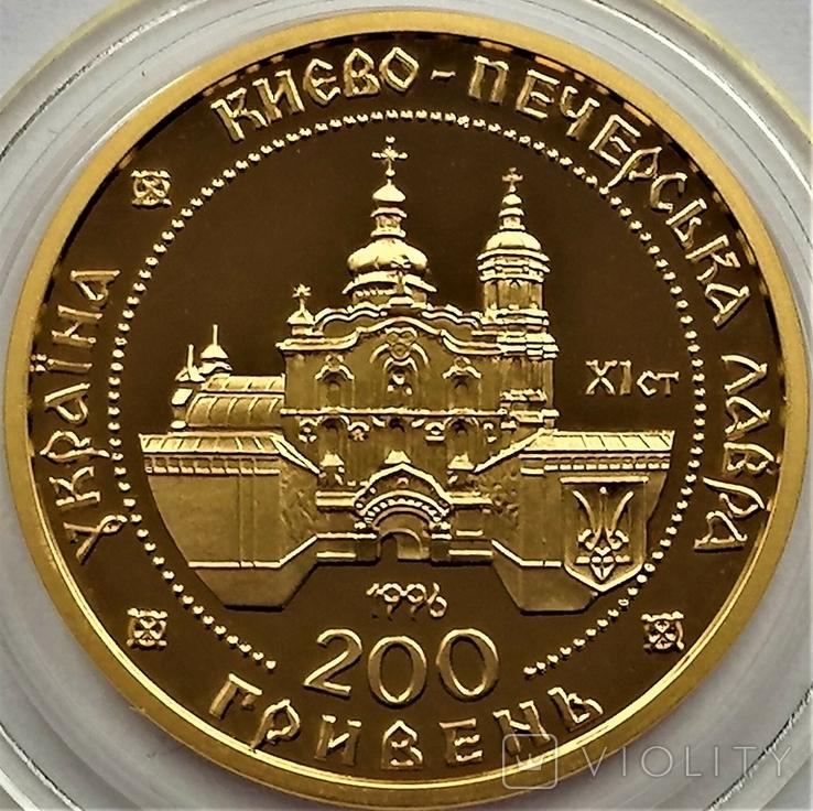 200 гривень 1996 року. Киво-Печерська лавра.