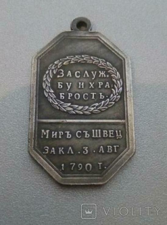 Медаль За службу и храбрость Мир с Швецией 1790 года копия, фото №3