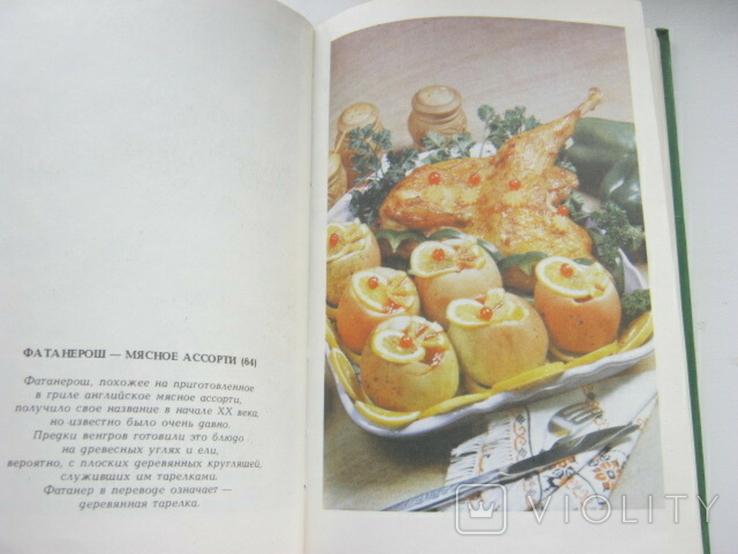 Венгерская кухня, фото №5