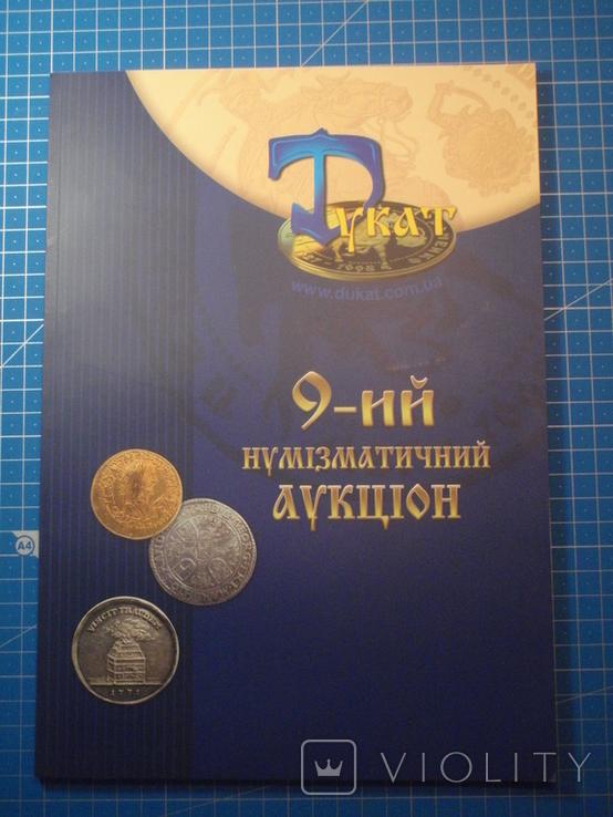 "Каталог монет аукциона ""Дукат"". Нумизматика., фото №2"