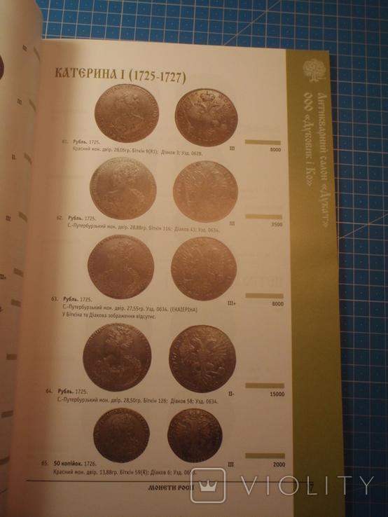 "Каталог монет аукциона ""Дукат"". Нумизматика., фото №5"