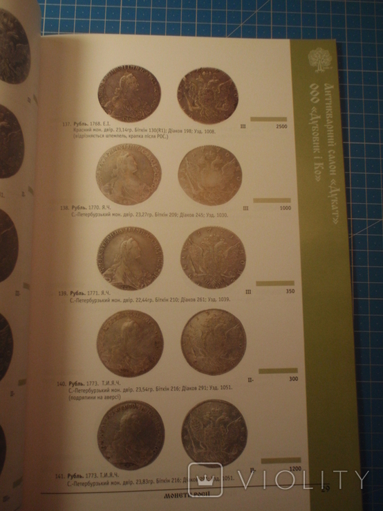 "Каталог монет аукциона ""Дукат"". Нумизматика., фото №6"