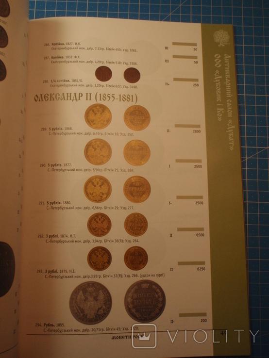 "Каталог монет аукциона ""Дукат"". Нумизматика., фото №7"