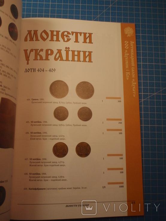 "Каталог монет аукциона ""Дукат"". Нумизматика., фото №8"
