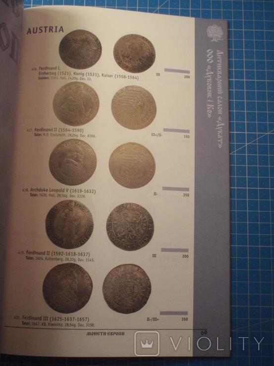 "Каталог монет аукциона ""Дукат"". Нумизматика., фото №9"