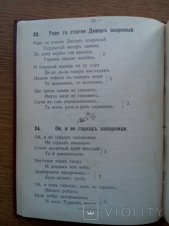 Бандурист сборник малорусских песен 1910 г, фото №4