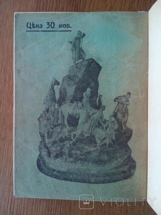 Бандурист сборник малорусских песен 1910 г, фото №12