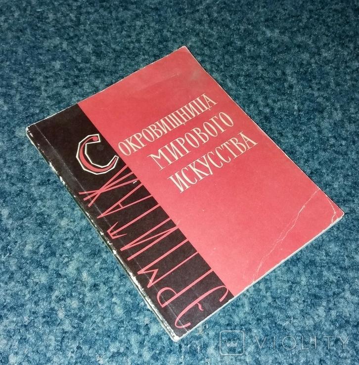Сокровищница мирового искусства. Обзор коллекций Эрмитажа. 1964 г., фото №2