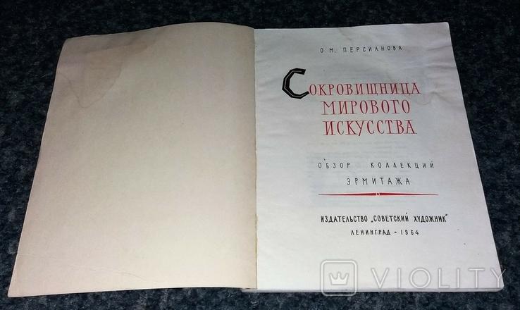 Сокровищница мирового искусства. Обзор коллекций Эрмитажа. 1964 г., фото №3