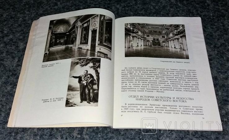 Сокровищница мирового искусства. Обзор коллекций Эрмитажа. 1964 г., фото №4