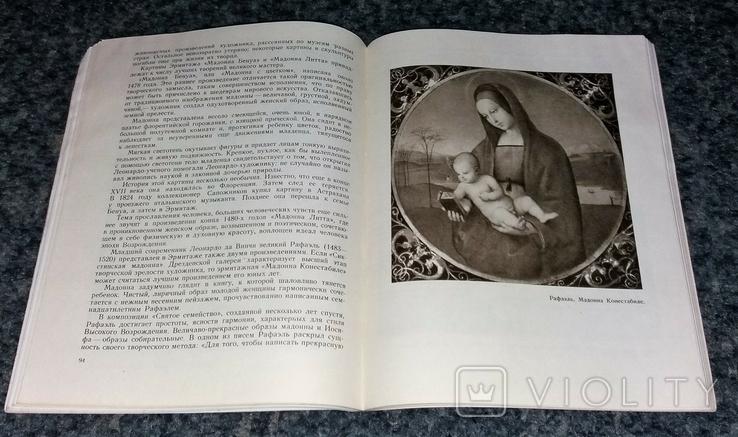 Сокровищница мирового искусства. Обзор коллекций Эрмитажа. 1964 г., фото №7