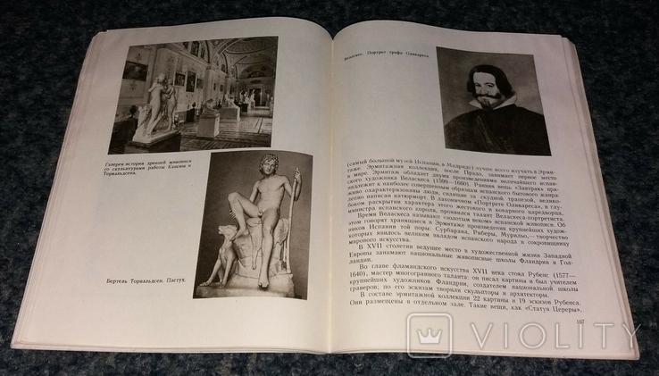 Сокровищница мирового искусства. Обзор коллекций Эрмитажа. 1964 г., фото №9