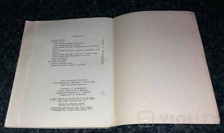 Сокровищница мирового искусства. Обзор коллекций Эрмитажа. 1964 г., фото №12