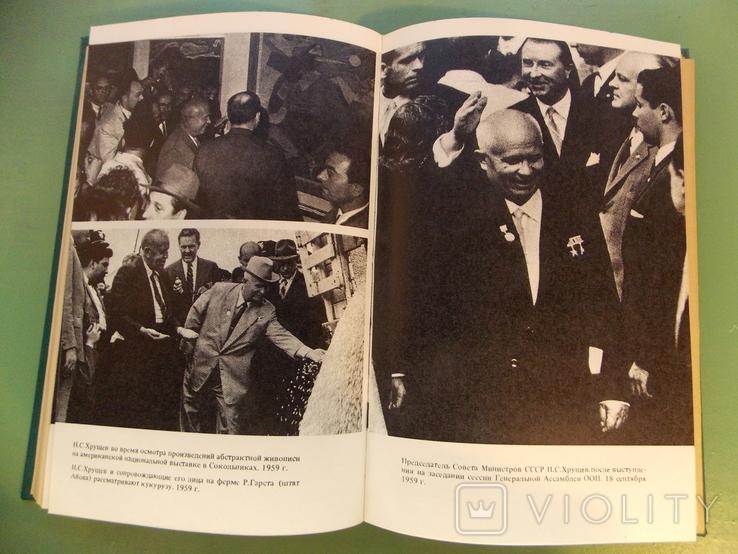 """Изд. 1990 г.  Рой Медведев. """"Н.С. Хрущёв"""" 303 стр., фото №10"""