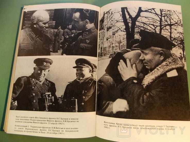 """Изд. 1990 г.  Рой Медведев. """"Н.С. Хрущёв"""" 303 стр., фото №12"""