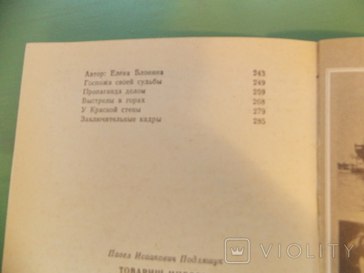 "Изд. 1987 г.   ""Товарищ Инесса"".  287 стр. Сподвижник Ленина., фото №7"