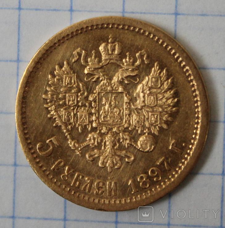 5 рублей 1897(АГ)(2)