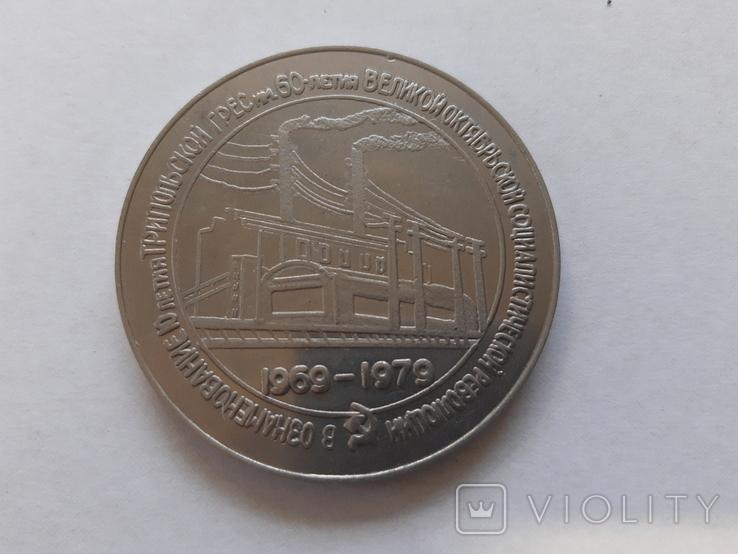 В ознаменование 10летия Трипольской ГРЕС 1969-1979г., фото №2