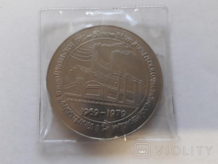 В ознаменование 10летия Трипольской ГРЕС 1969-1979г., фото №4