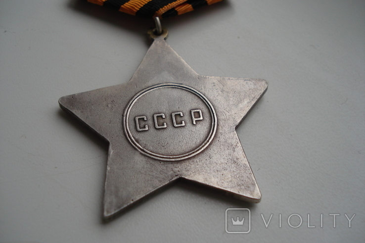 Орден Славы 2 степени ( Мосфильмовская копия), фото №7