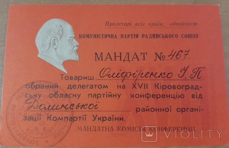 Мандат делегат XVII Кировоградской конференции, фото №2