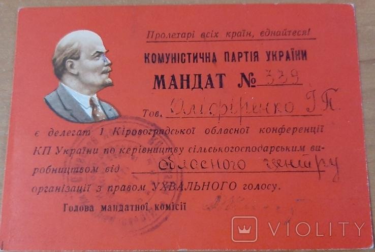 Мандат делегат I Кировоградской конференции, фото №2