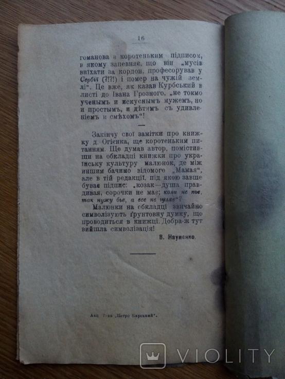 Як не треба викладати историю української культури Науменко В., фото №5