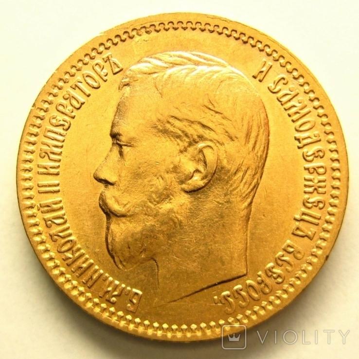 5 рублей 1900 г.  Большая голова