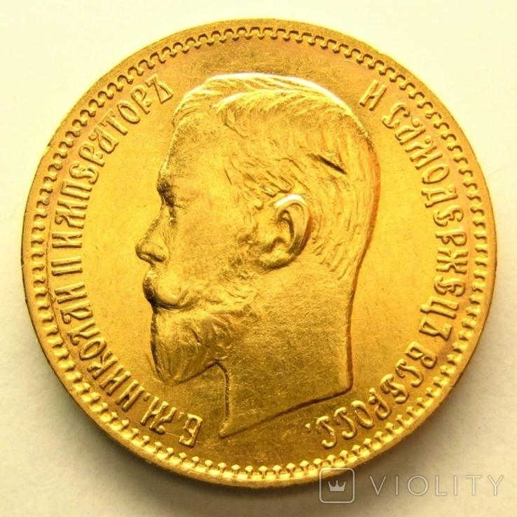 5 рублей 1903 г., фото №2