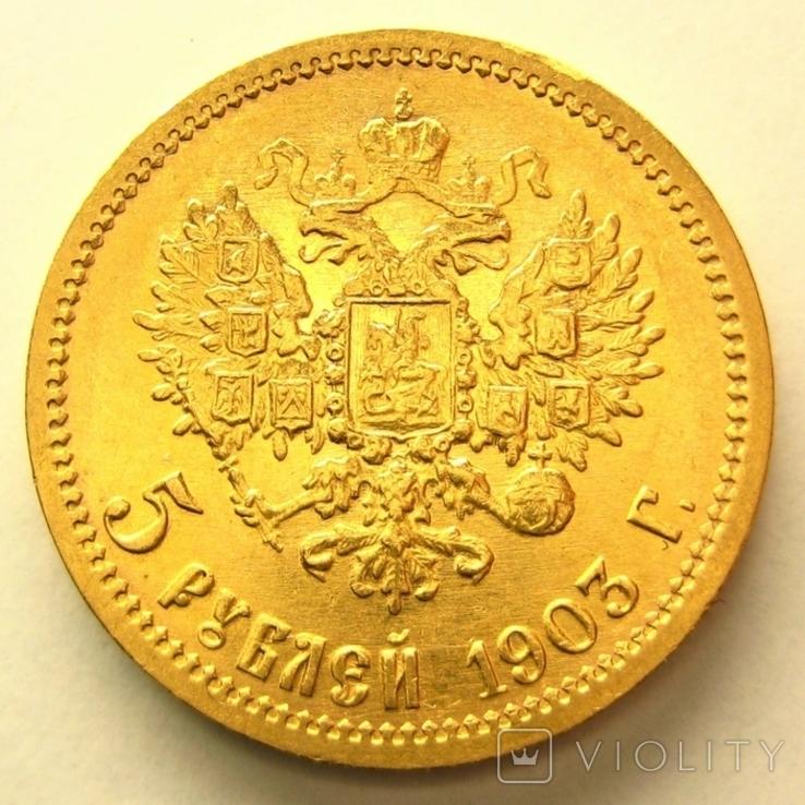 5 рублей 1903 г., фото №3