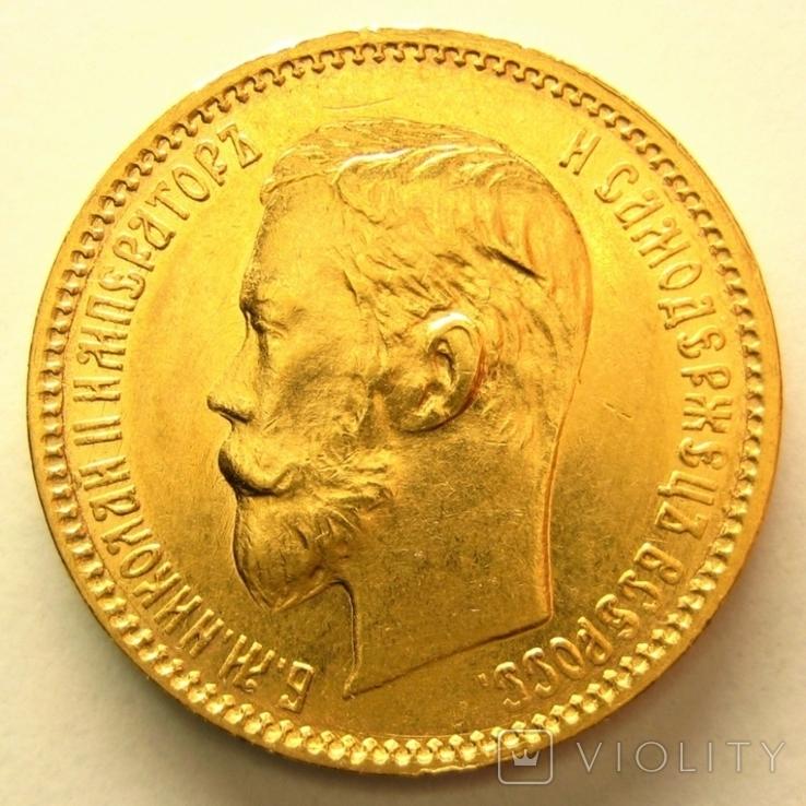 5 рублей 1901 г., фото №2