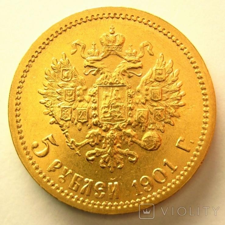 5 рублей 1901 г., фото №3