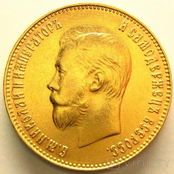 10 рублей 1899 г. портрет 1911 г.