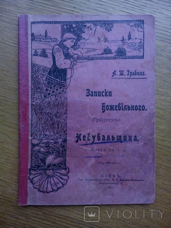 А.Т. Грабина 1911 Записки Божевильного. Небувальщина, фото №2