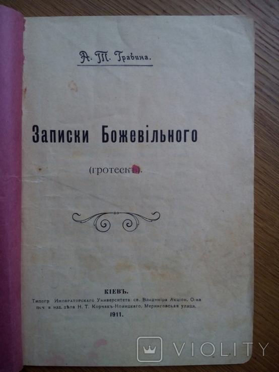 А.Т. Грабина 1911 Записки Божевильного. Небувальщина, фото №3