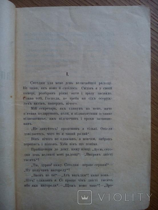 А.Т. Грабина 1911 Записки Божевильного. Небувальщина, фото №4